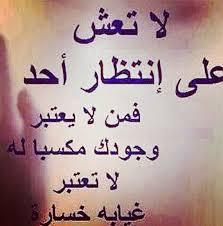 بالصور عبارات جميلة , عباره حلوه ولذيذه جدا unnamed file 590