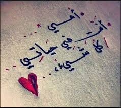بالصور اقوال عن الام , عبارات قويه جدا عن الام unnamed file 607