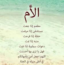 بالصور اقوال عن الام , عبارات قويه جدا عن الام unnamed file 609