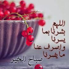 بالصور منشورات صباحية , اجمل صور الصباح unnamed file 61