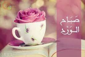 بالصور منشورات صباحية , اجمل صور الصباح unnamed file 62