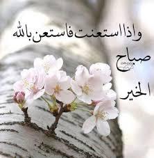 بالصور منشورات صباحية , اجمل صور الصباح unnamed file 64