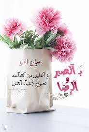 بالصور منشورات صباحية , اجمل صور الصباح unnamed file 65