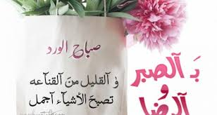 بالصور منشورات صباحية , اجمل صور الصباح unnamed file 67