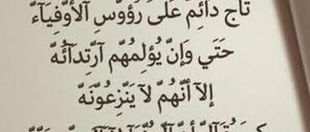 بالصور عبارات عن الوفاء , كلام لذيذ عن الوفاء unnamed file 676
