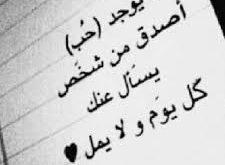 بالصور عبارات قصيرة عن الحب , اجمل عبارات الحب الجميل unnamed file 81 225x165