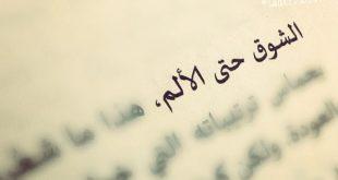 صورة بيت شعر عن الشوق , شعر من الشوق عانى مقطع جميل