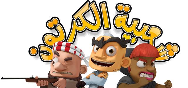 صور شعبية الكرتون , حلقة 6 شعبية الكرتون