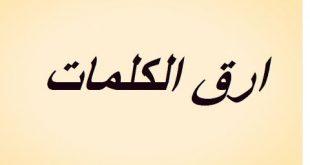 صورة عبارات حلوه وقصيره , حكم و مقولات قصيره جميلة 2147 9 310x165