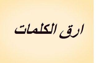 صوره عبارات حلوه وقصيره , حكم و مقولات قصيره جميلة