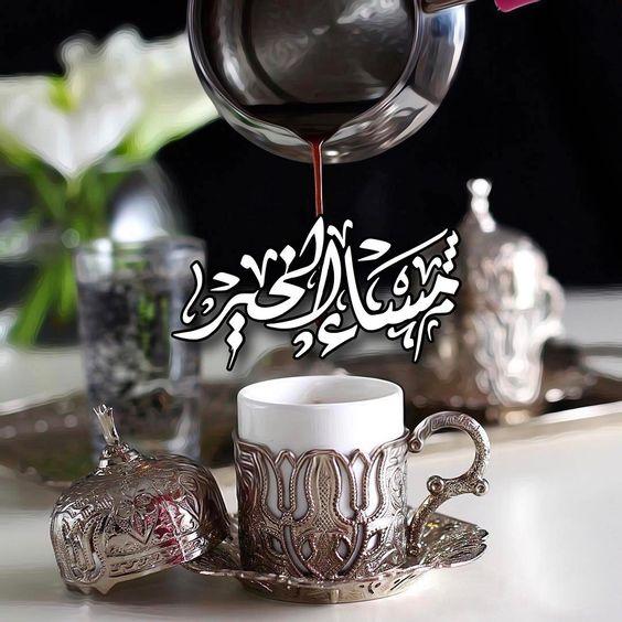 صوره اجمل الصور مساء الخير فيس بوك , مساء السعادة والهنا