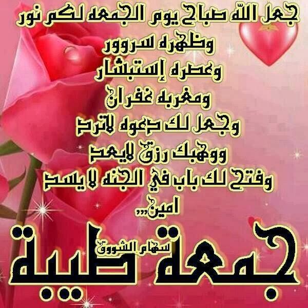 بالصور صور جمعة مباركة , ادعية وكلمات جميلة عن يوم الجمعه 3458 1