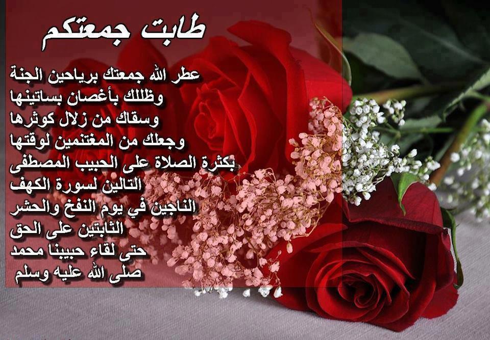 بالصور صور جمعة مباركة , ادعية وكلمات جميلة عن يوم الجمعه 3458 3