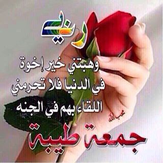 بالصور صور جمعة مباركة , ادعية وكلمات جميلة عن يوم الجمعه 3458 5