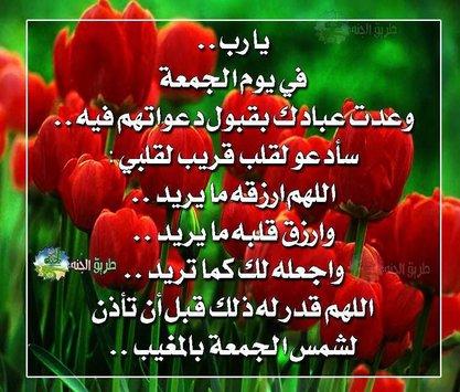 بالصور صور جمعة مباركة , ادعية وكلمات جميلة عن يوم الجمعه 3458 7