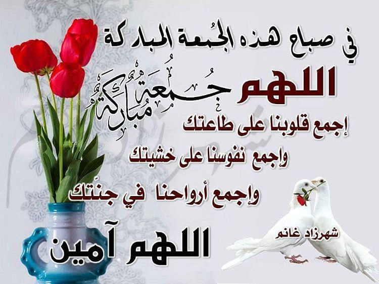 بالصور صور جمعة مباركة , ادعية وكلمات جميلة عن يوم الجمعه 3458 8