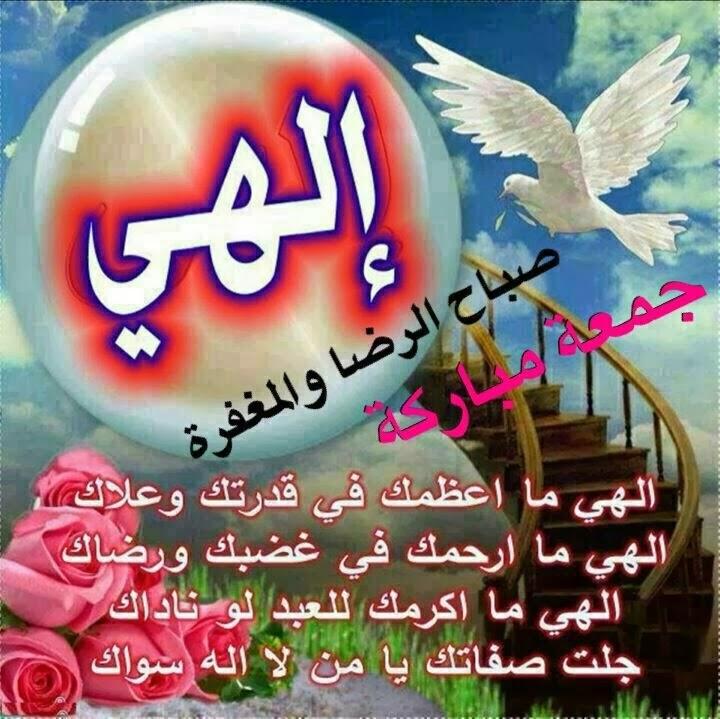 بالصور صور جمعة مباركة , ادعية وكلمات جميلة عن يوم الجمعه 3458