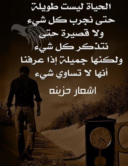 بالصور اقوى شعر حزين , ابيات من الشعر عن الحزن 3483 10