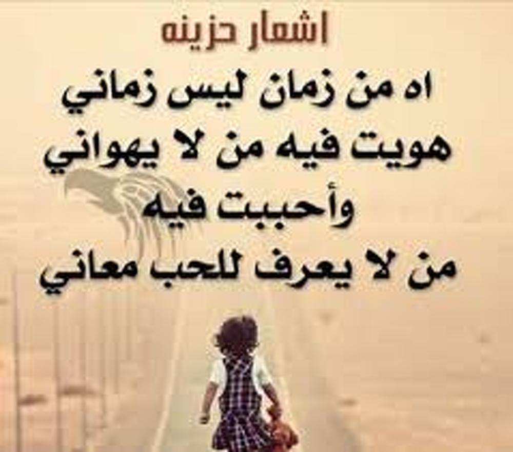 بالصور اقوى شعر حزين , ابيات من الشعر عن الحزن 3483 5