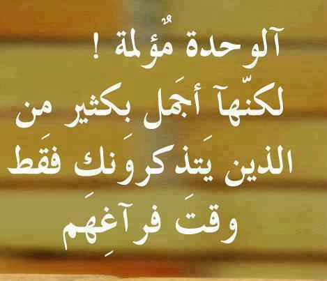 بالصور اقوى شعر حزين , ابيات من الشعر عن الحزن 3483