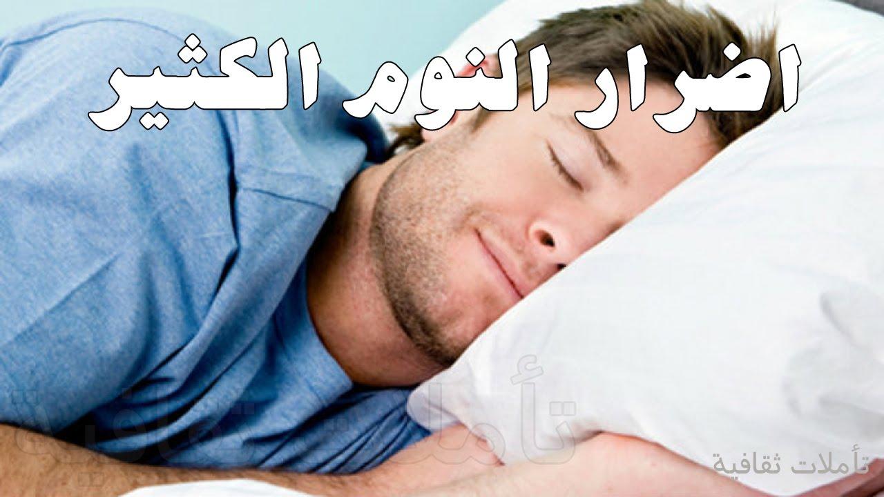 بالصور سبب كثرة النوم , الاسباب والعوامل التى تودى للنوم كثيرا 3484 1