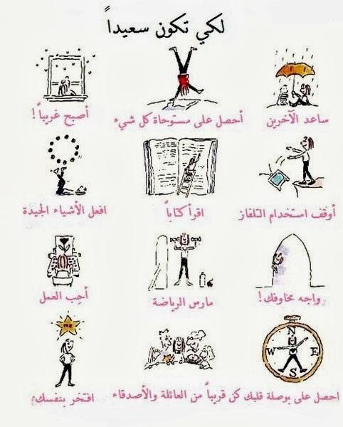 صورة كيف تكون سعيدا , نصائح لحياة مليئة بالسعادة