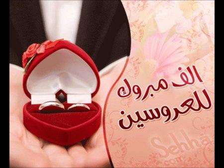 صور صور مبروك الزواج , مباركات للزوجين بالصور واجمل العبارات