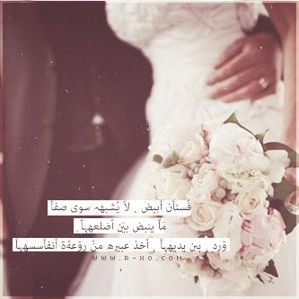 بالصور صور مبروك الزواج , مباركات للزوجين بالصور واجمل العبارات 3637 4