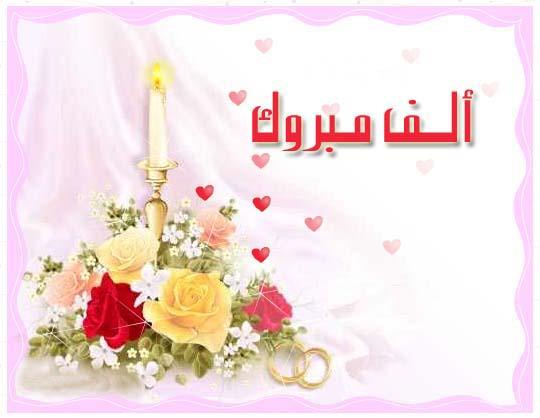 بالصور صور مبروك الزواج , مباركات للزوجين بالصور واجمل العبارات 3637 5