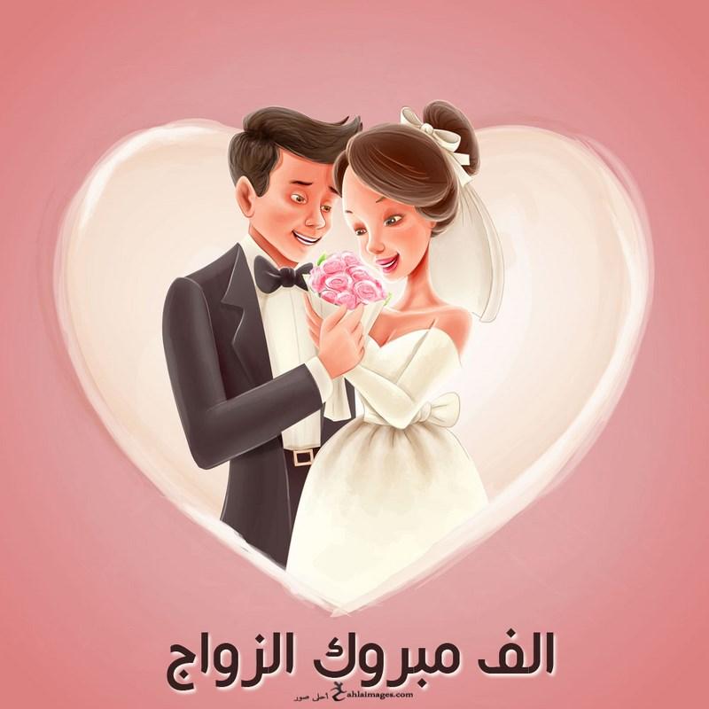 بالصور صور مبروك الزواج , مباركات للزوجين بالصور واجمل العبارات 3637 6