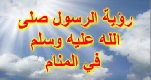 تفسير رؤية الرسول في المنام دون رؤية وجهه , الحلم برسول الله دون مشاهدة وجهة الكريم