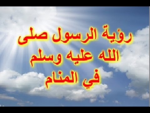 بالصور تفسير رؤية الرسول في المنام دون رؤية وجهه , الحلم برسول الله دون مشاهدة وجهة الكريم 3661
