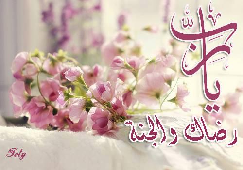 بالصور ادعية دينية جميلة , صور اسلامية لاجمل دعاء 3694 1