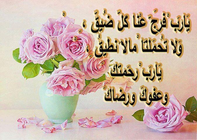 بالصور ادعية دينية جميلة , صور اسلامية لاجمل دعاء 3694 4