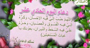 صوره ادعية دينية جميلة , صور اسلامية لاجمل دعاء