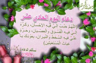 صورة ادعية دينية جميلة , صور اسلامية لاجمل دعاء