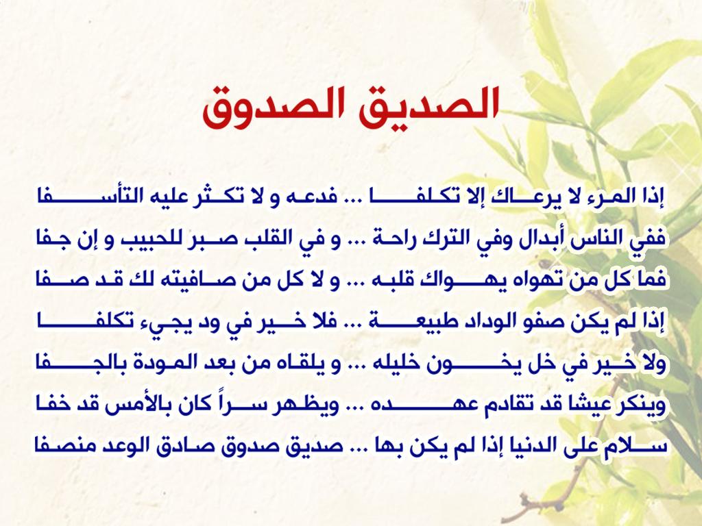 صورة شعر عن الاخوة والصداقة , ابيات من الشعر مصورة عن الصديق