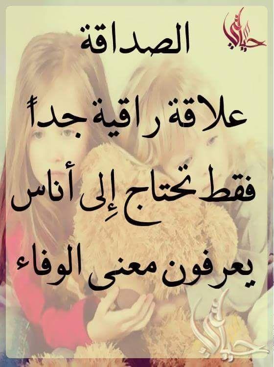 بالصور شعر عن الاخوة والصداقة , ابيات من الشعر مصورة عن الصديق 3713 2