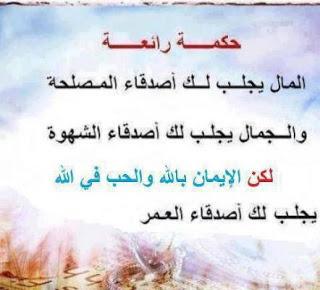 بالصور شعر عن الاخوة والصداقة , ابيات من الشعر مصورة عن الصديق 3713 3