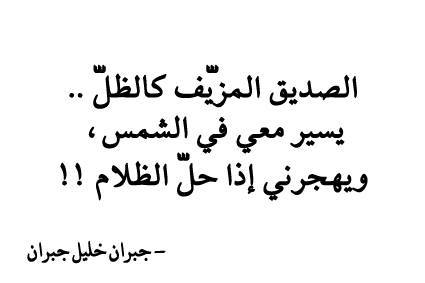 بالصور شعر عن الاخوة والصداقة , ابيات من الشعر مصورة عن الصديق 3713 7