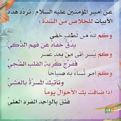 بالصور شعر عن الاخوة والصداقة , ابيات من الشعر مصورة عن الصديق 3713