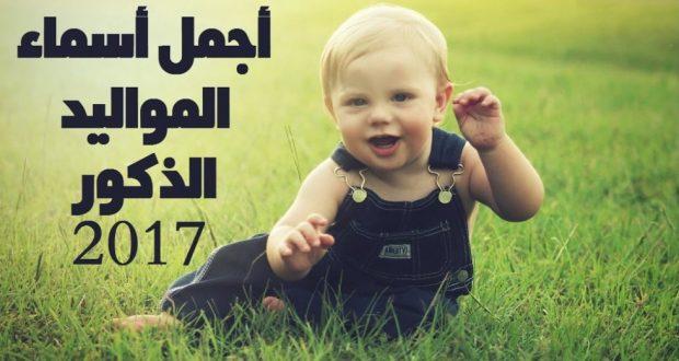 بالصور اسماء اولاد ٢٠١٧ , اختار اسم ابنك لعام 2019 3850 2