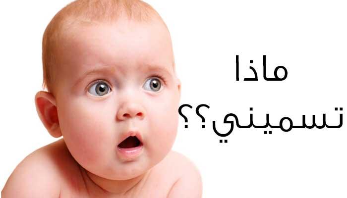 صورة اسماء اولاد ٢٠١٧ , اختار اسم ابنك لعام 2019