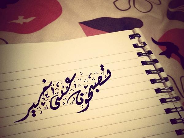 صورة مسجات تصبحون على خير اسلامية , اجمل الرسائل للمساء