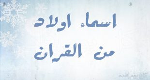 صوره اسماء اولاد حلوه , اسم مواليد ذكور تجنن