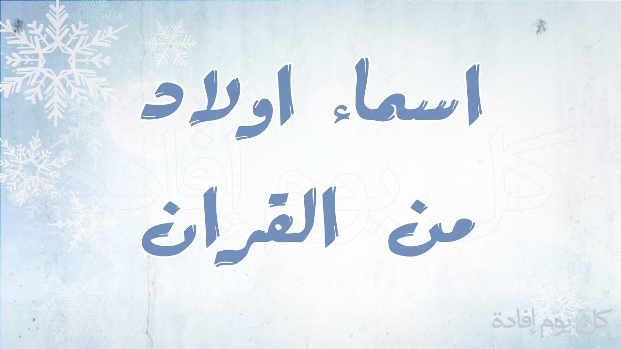 صور اسماء اولاد حلوه , اسم مواليد ذكور تجنن