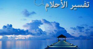 صورة رؤية الميت في المنام يتكلم , تفسير الرؤى والاحلام