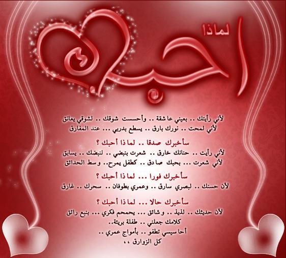 بالصور اشعار حب ورومانسية , كلمت ترضى غرور الحب 1822