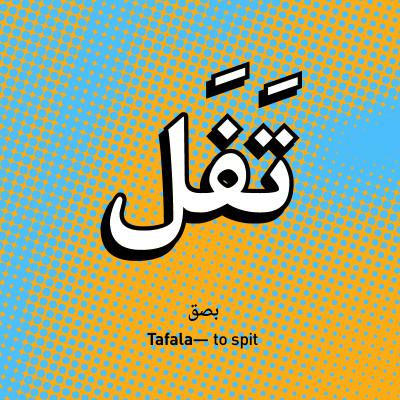 بالصور كلمات عربية , تعليم الطفل قراته الكلمات 1826 1