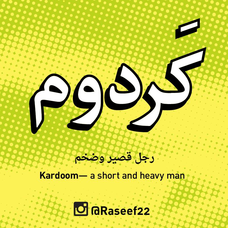بالصور كلمات عربية , تعليم الطفل قراته الكلمات 1826 2